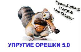 oreh50.jpg