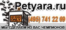 petyara1.png