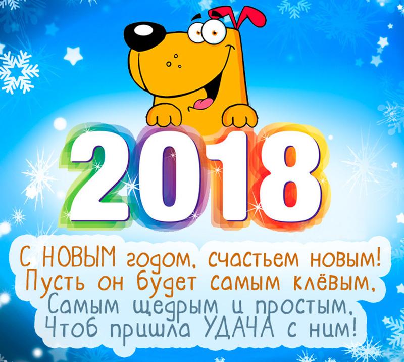 statusyi-pro-novyiy-god-2018.jpg