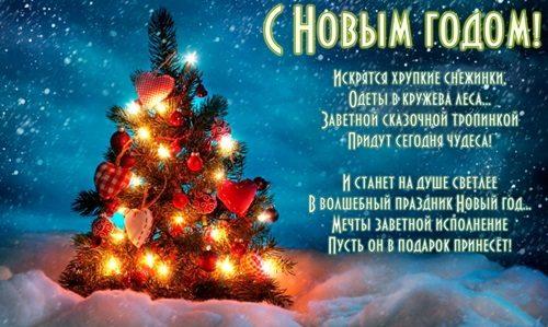 pozdravleniya-kollegam-na-novyy-god-2018-48-500x299.jpg