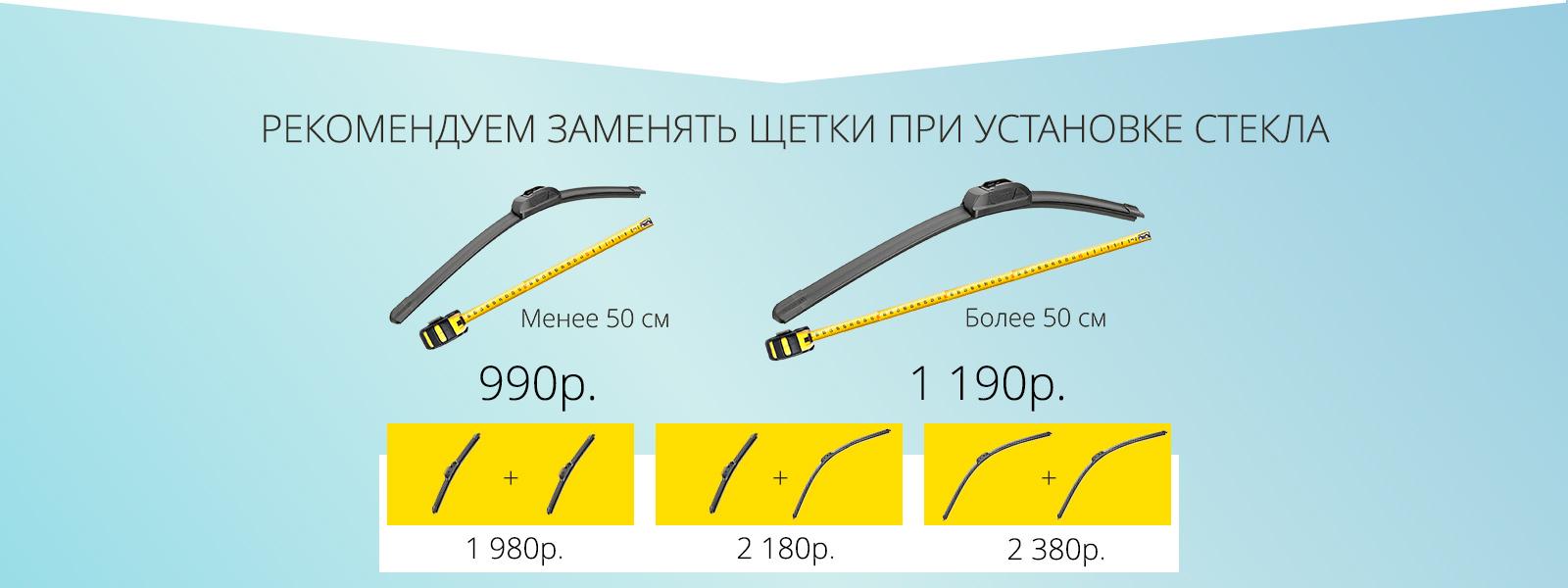 wipers.jpg