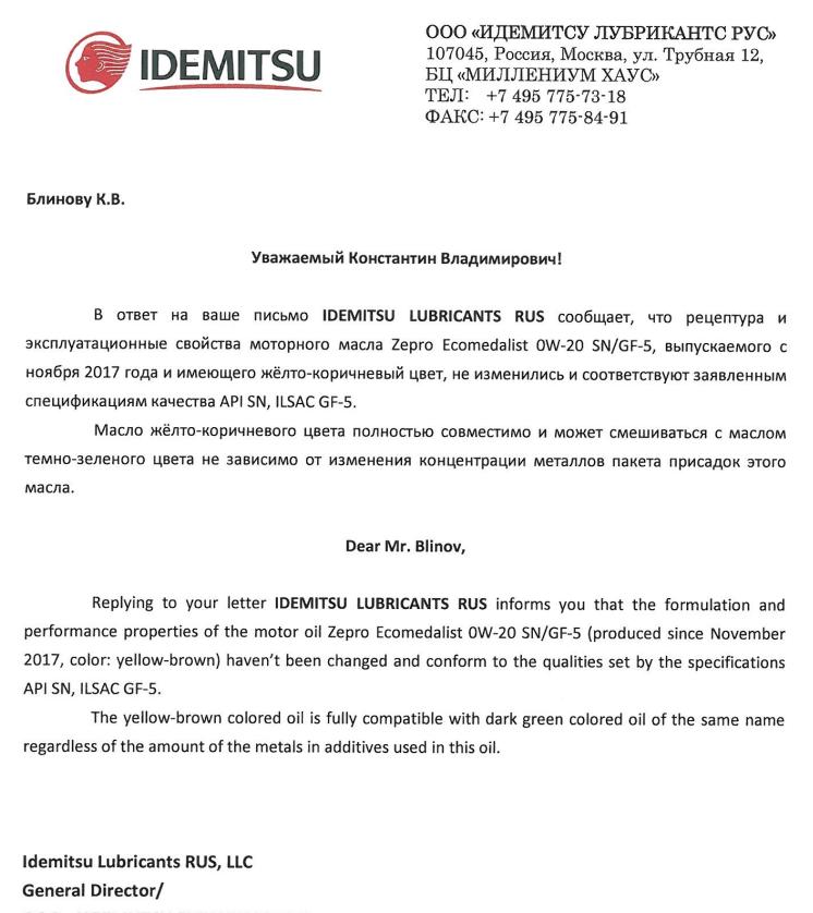 Идемитсу-2.png