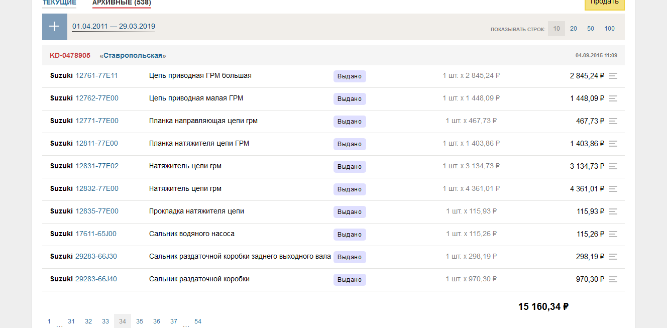 Screenshot_2020-03-19 Архив заказов(3).png