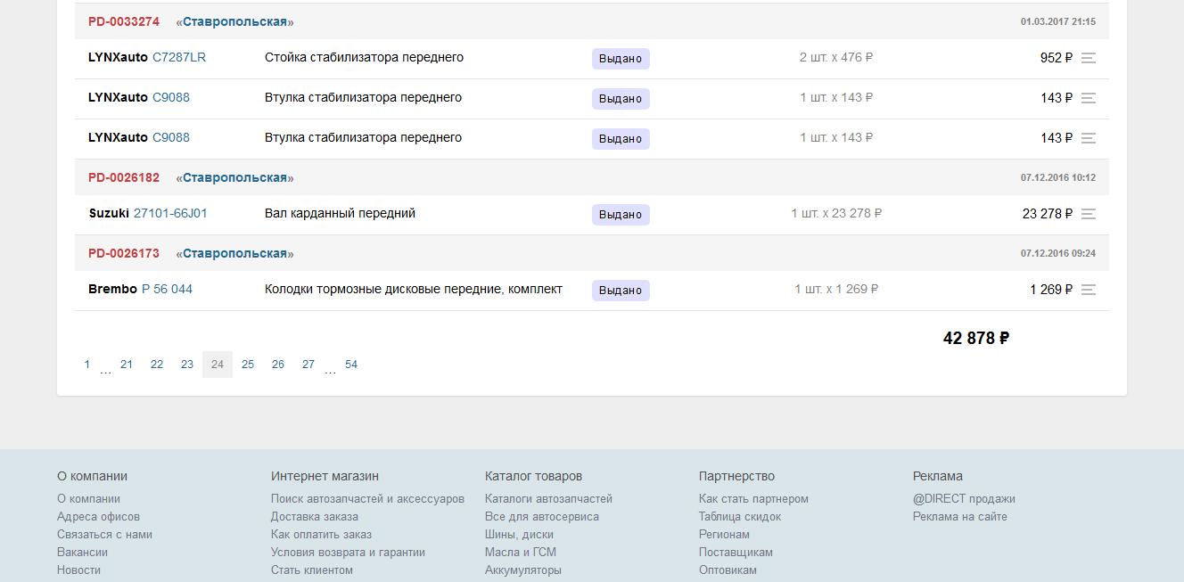Screenshot_2020-03-19 Архив заказов(8).png