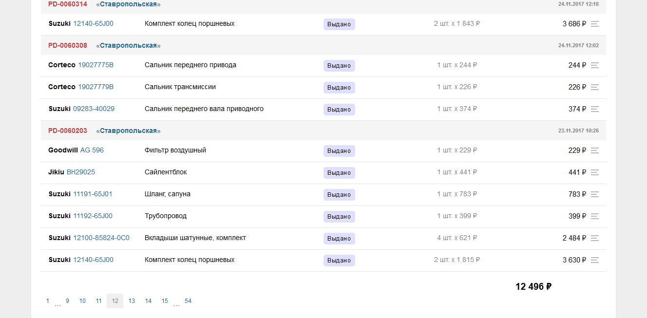 Screenshot_2020-03-19 Архив заказов(16).png