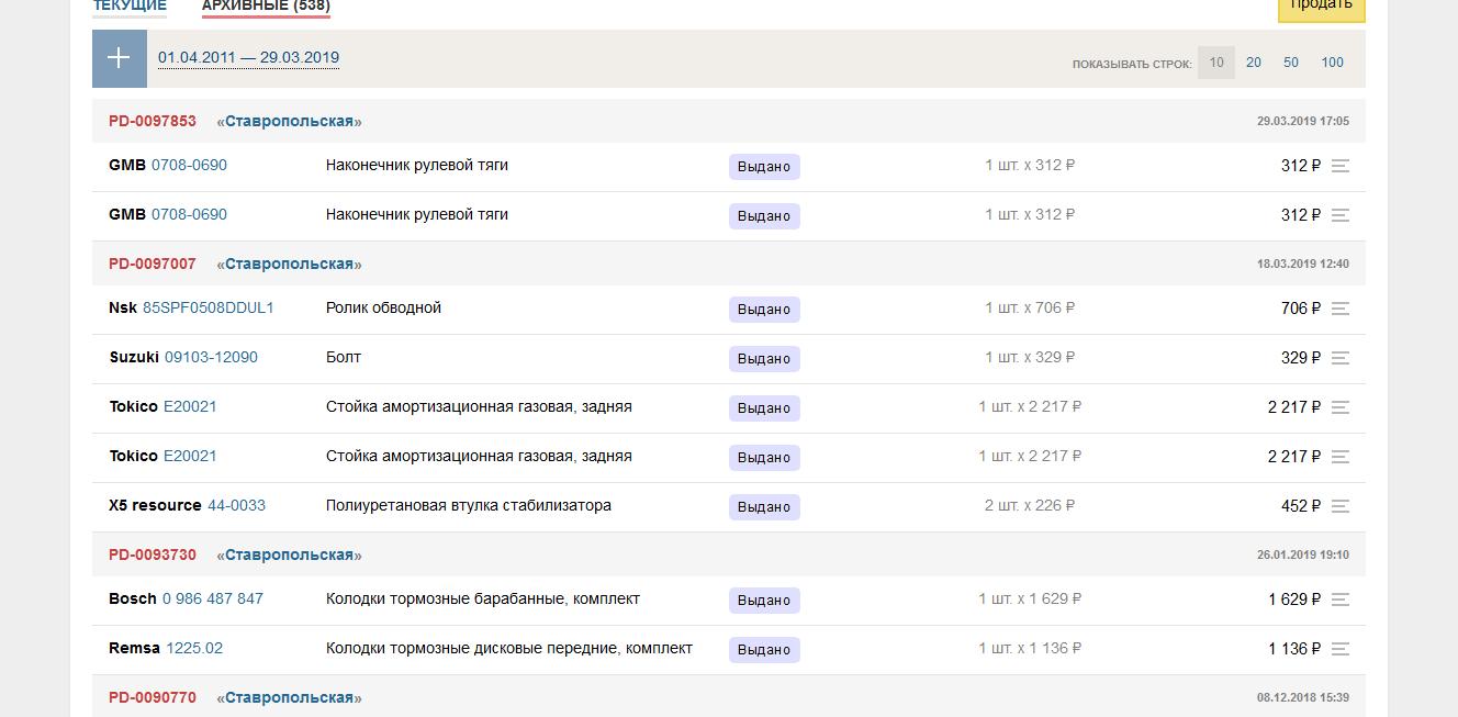 Screenshot_2020-03-19 Архив заказов(18).png