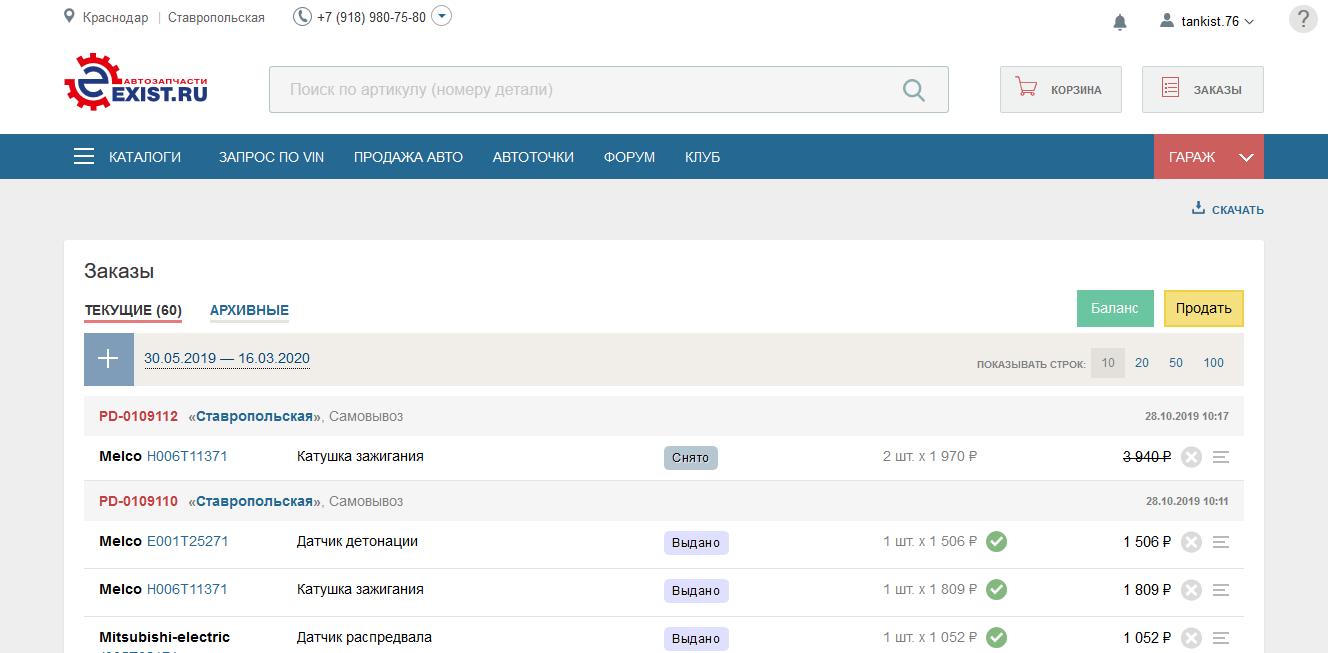 Screenshot_2020-03-19 Заказы(2).png