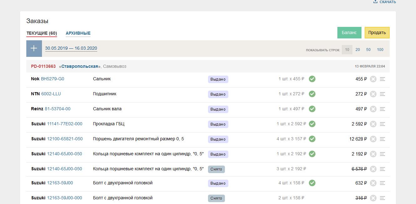 Screenshot_2020-03-19 Заказы(3).png