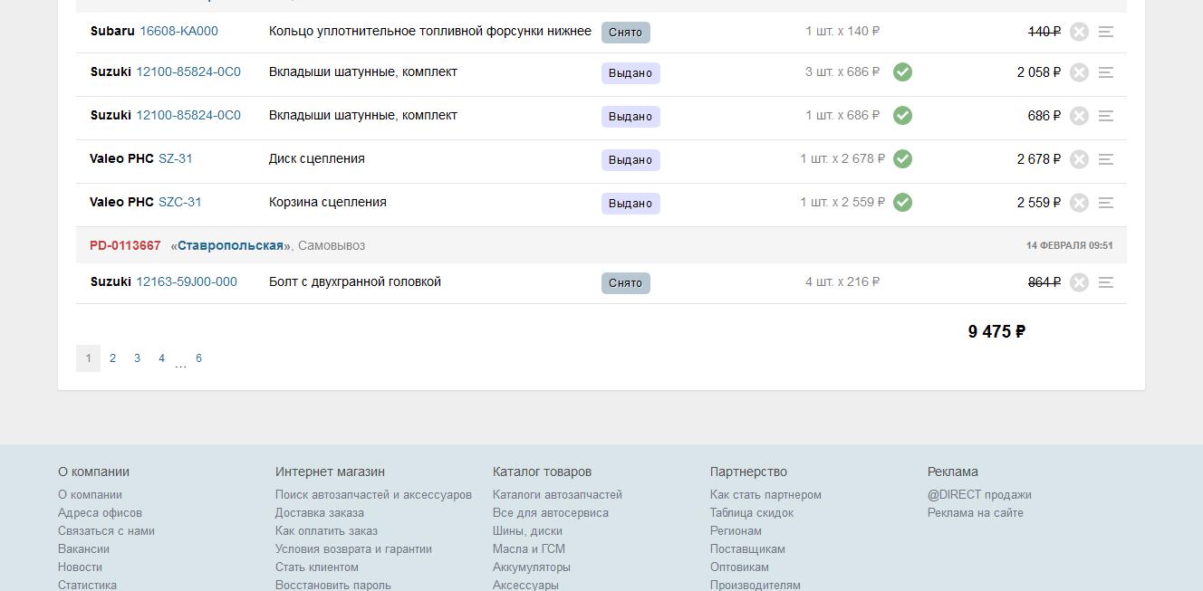Screenshot_2020-03-19 Заказы(4).png