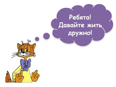 rebyata_davayte_zhit_druzhno.jpg