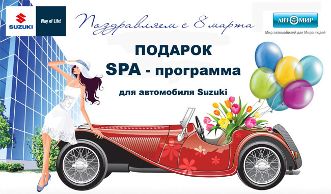 Suzuki_Spa.jpg