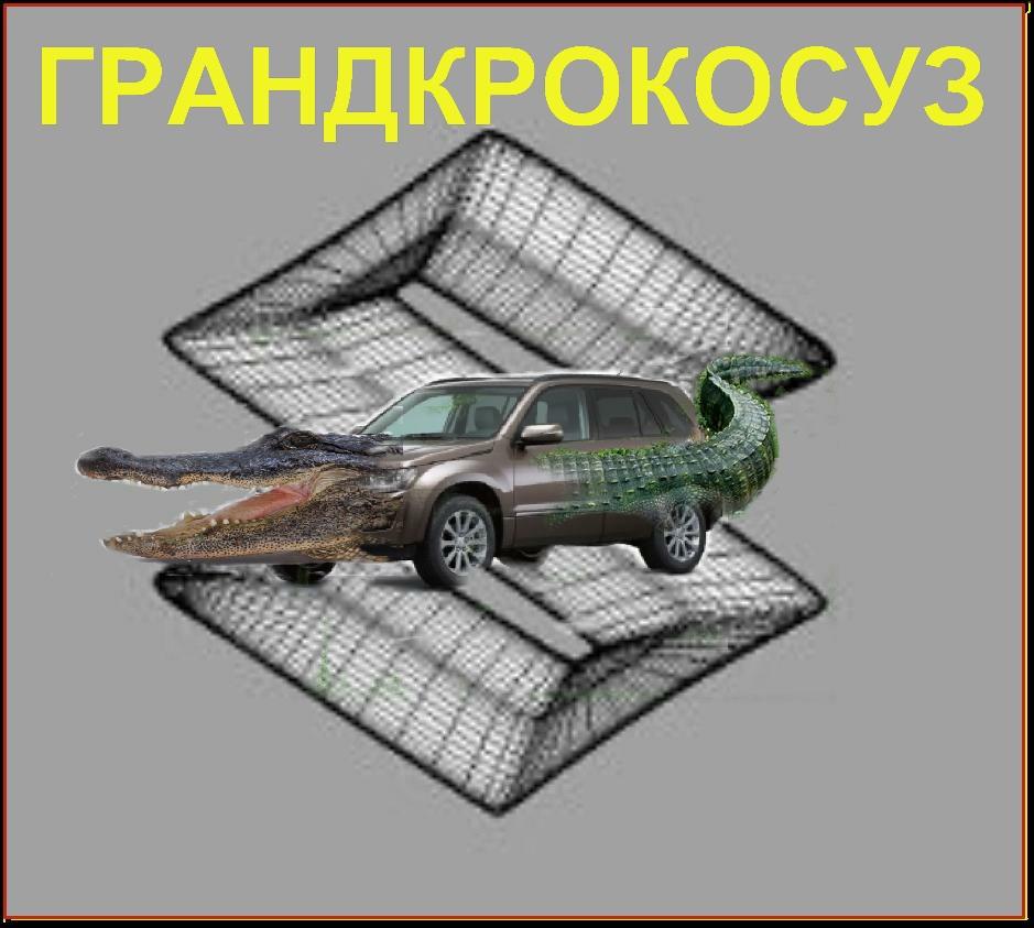 грандкрокосуз S.jpg