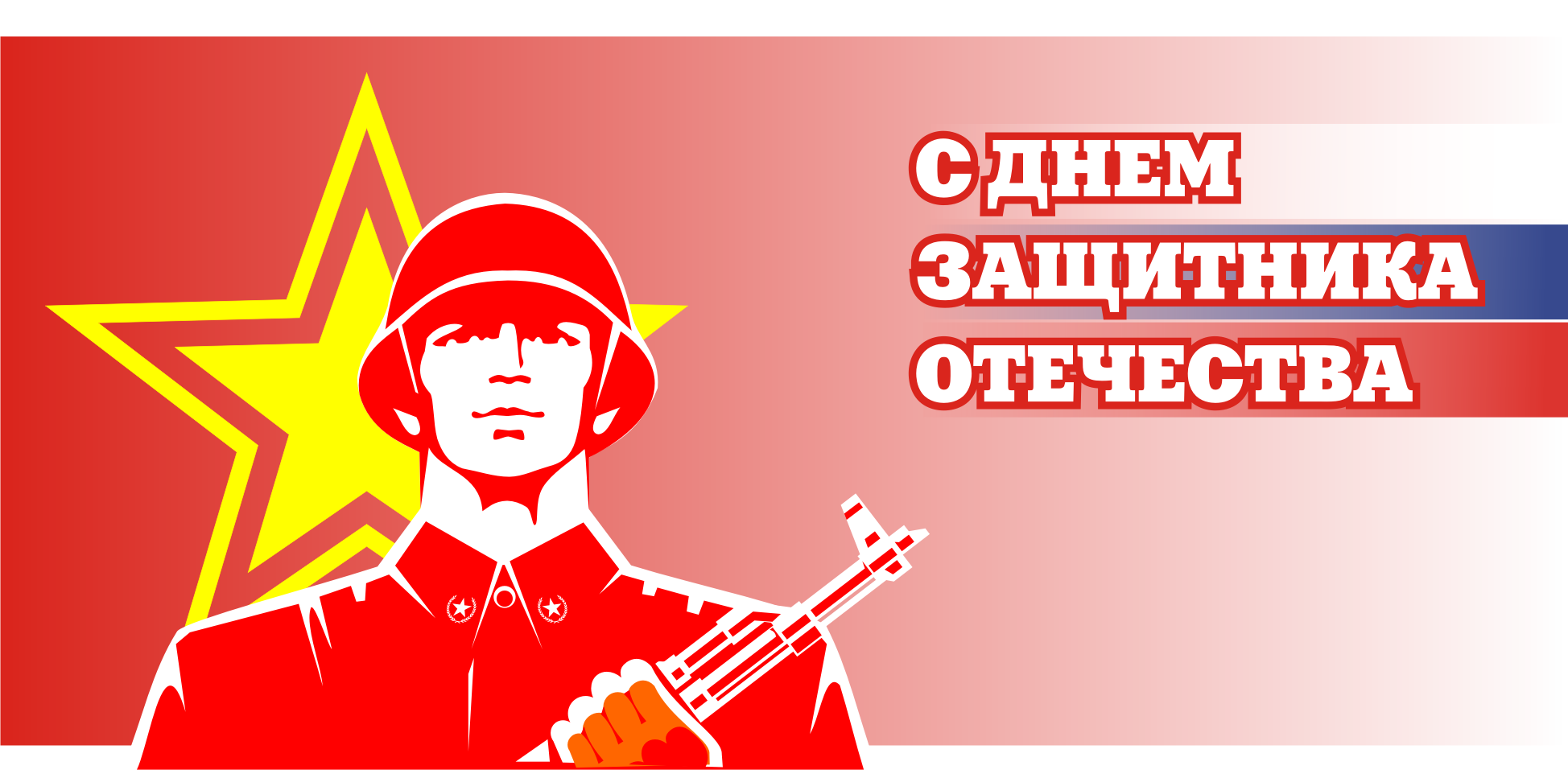 deni_zahitnika_otechestva.png