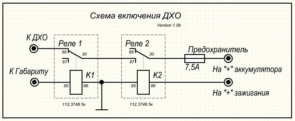 Фото №38 - схема подключения дхо на ВАЗ 2110
