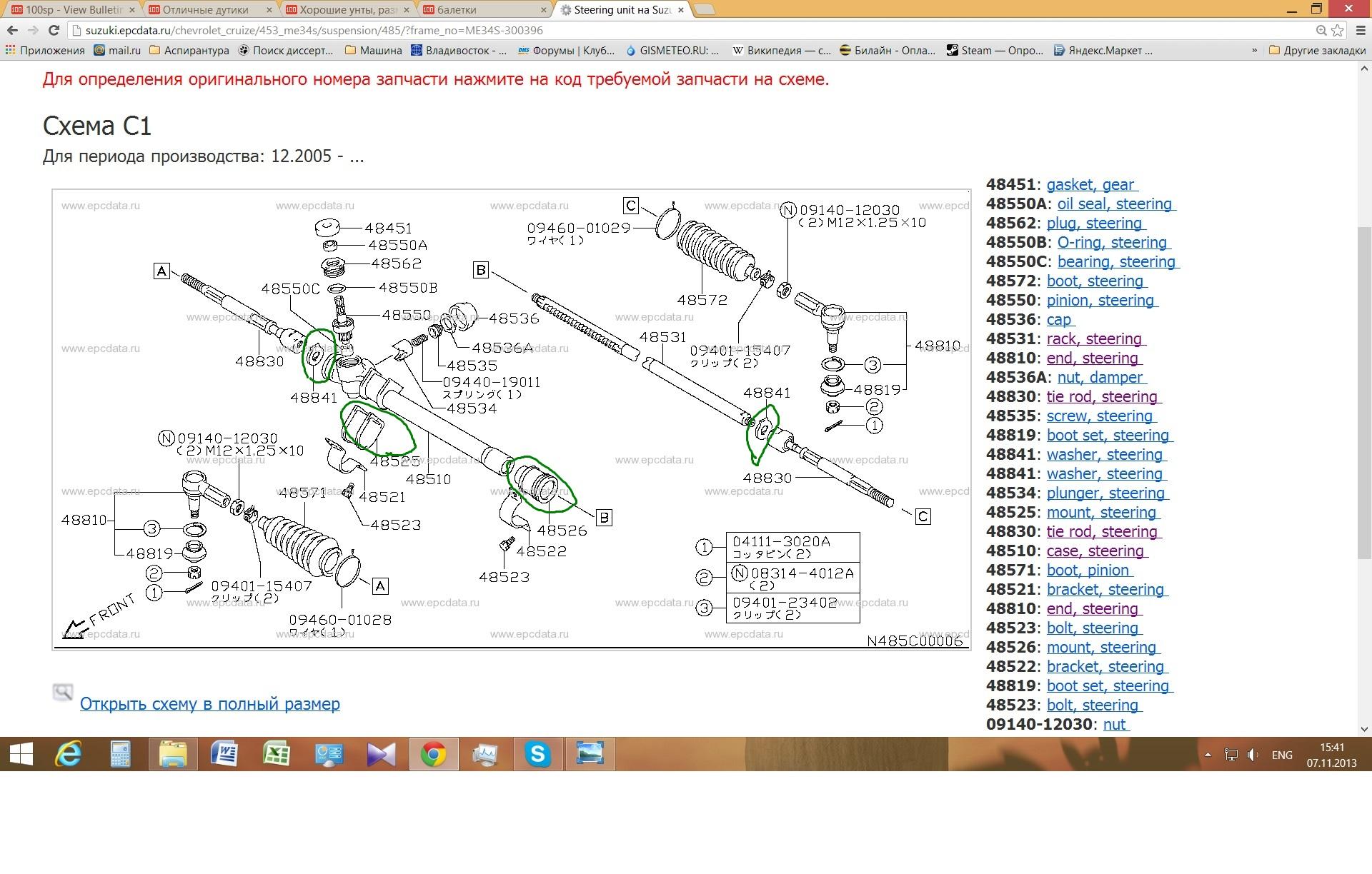 Схема рейки3.jpg